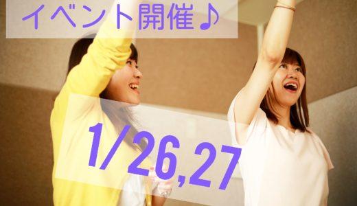 1/26.27イベントのお知らせです(^^♪